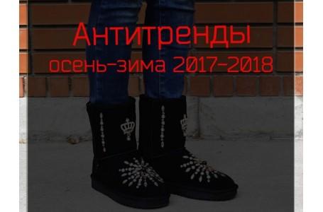 Как не надо: антитренды сезона осень-зима 2017-18