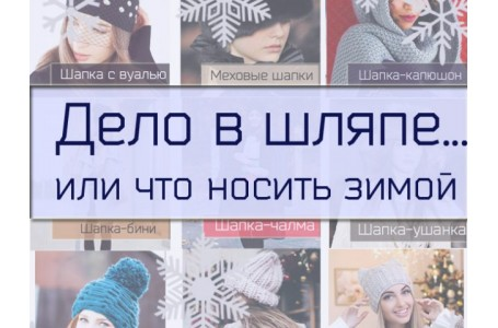 Модные мелочи: шапки